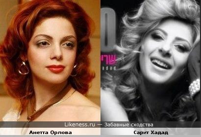 Анетта Орлова и Сарит Хадад