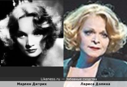 Марлен Дитрих и Лариса Долина