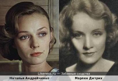 Актрисы Наталья Андрейченко и Марлен Дитрих