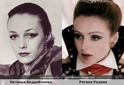 Актрисы Наталья Андрейченко и Регина Разума