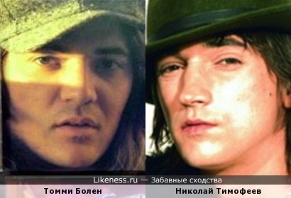 Томми Болен и Николай Тимофеев