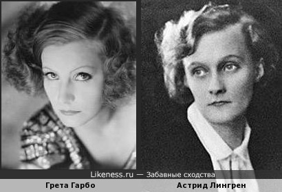 Грета Гарбо и Астрид Лингрен