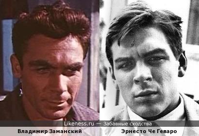 Владимир Заманский и Эрнесто Че Геваро