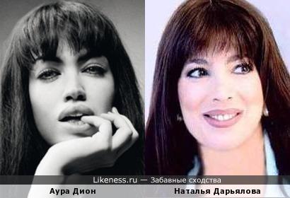 Аура Дион и Наталья Дарьялова