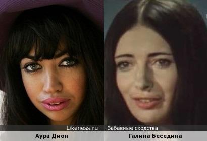 Певицы Аура Дион и Галина Беседина