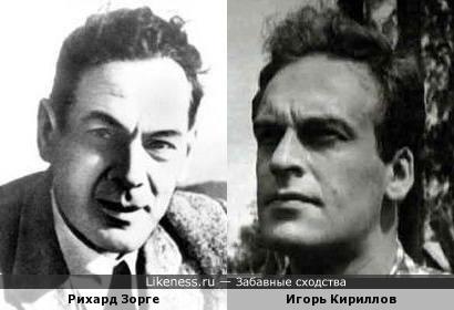 Рихард Зорге и Игорь Кириллов