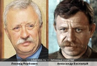 Леонид Якубович и Александр Беспалый