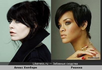 Певицы Алекс Хепберн и Рианна