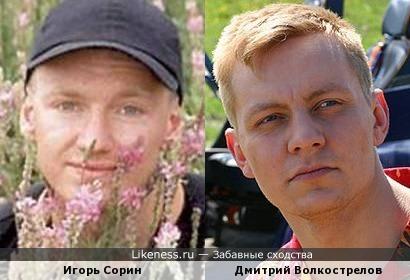Игорь Сорин и Дмитрий Волкострелов
