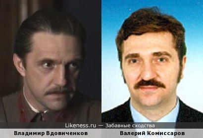 Владимир Вдовиченков и Валерий Комиссаров