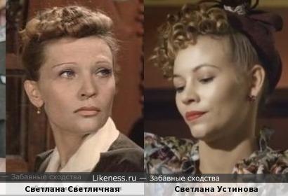 Актрисы Светлана Светличная и Светлана Устинова