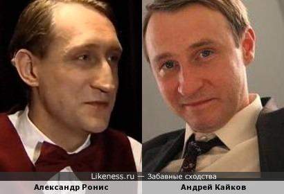 Александр Ронис и Андрей Кайков