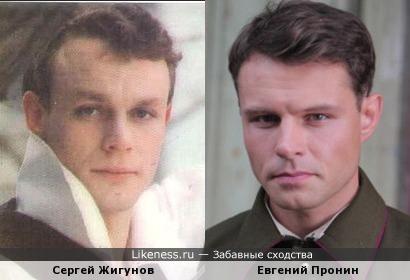 Актеры Сергей Жигунов и Евгений Пронин