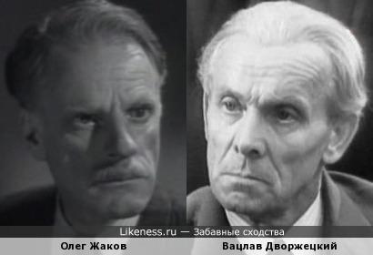 Актеры Олег Жаков и Вацлав Дворжецкий