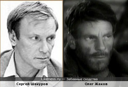 Актеры Сергей Шакуров и Олег Жаков