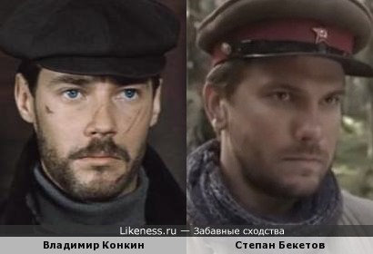 Актеры Владимир Конкин и Степан Бекетов