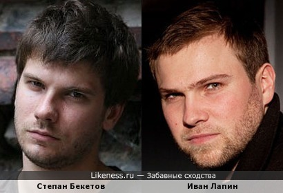 Актеры Степан Бекетов и Иван Лапин