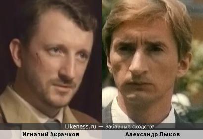 Актеры Игнатий Акрачков и Александр Лыков