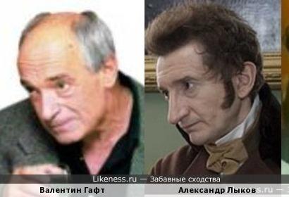 Актеры Валентин Гафт и Александр Лыков