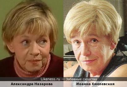 Александра Назарова и Иоанна Хмелевская
