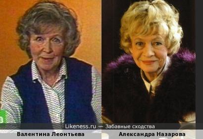 Валентина Леонтьева и Александра Назарова