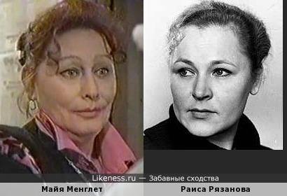 Актрисы Майя Менглет и Раиса Рязанова
