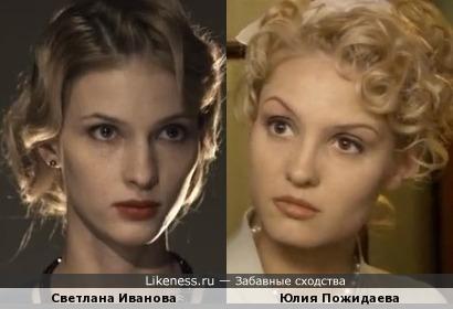Актрисы Светлана Иванова и Юлия Пожидаева