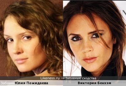 Юлия Пожидаева и Виктория Бекхэм