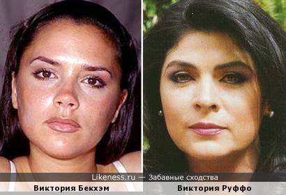 Виктории Бекхэм и Руффо