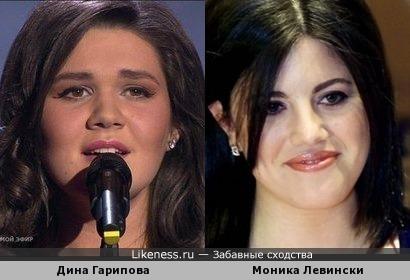 Дина Гарипова и Моника Левински