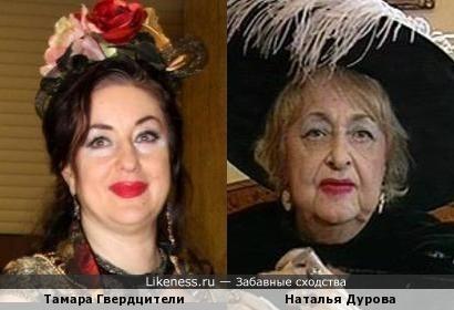 Тамара Гвердцители и Наталья Дурова