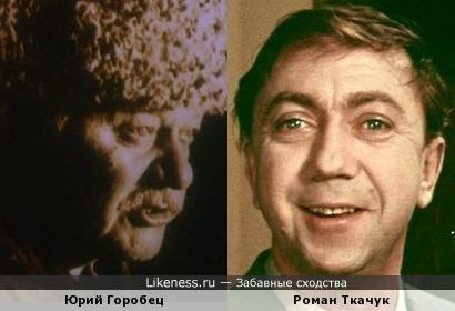 Актеры Юрий Горобец и Роман Ткачук