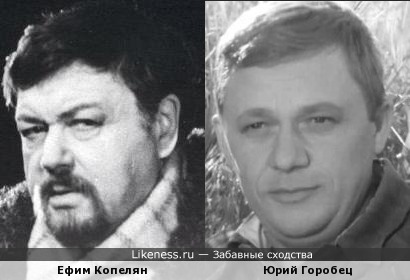 Актеры Ефим Копелян и Юрий Горобец