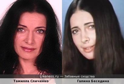 Тамилла Сличенко и Галина Беседина