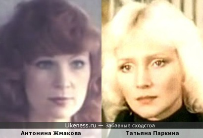Актрисы Антонина Жмакова и Татьяна Паркина