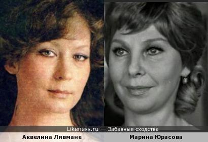 Актрисы Аквелина Ливмане и Марина Юрасова