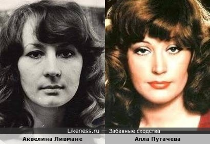 Аквелина Ливмане и Алла Пугачева