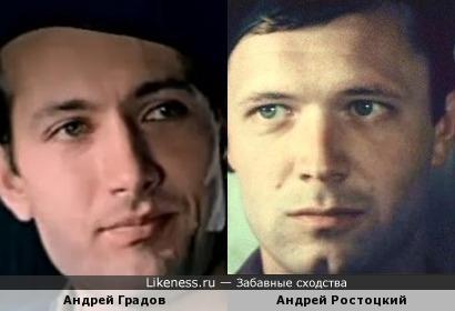 Андреи Градов и Ростоцкий