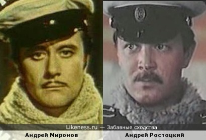 Андреи Миронов и Ростоцкий