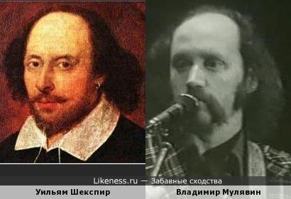 Уильям Шекспир и Владимир Мулявин