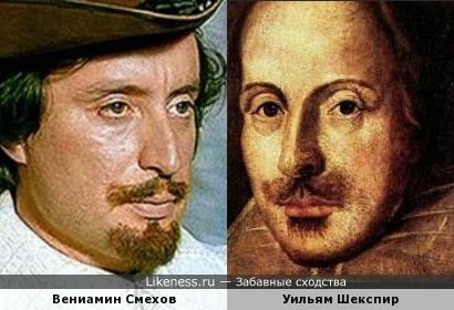 Вениамин Смехов и Уильям Шекспир