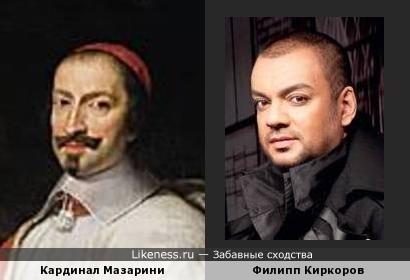 Кардинал Мазарини и Филипп Киркоров