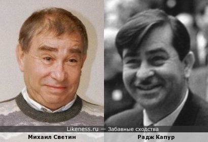 Актеры Михаил Светин и Радж Капур