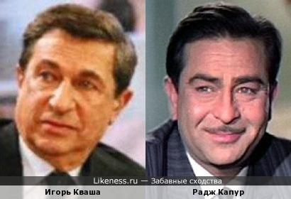 Актеры Игорь Кваша и Радж Капур