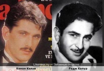 Актеры Кенан Калав и Радж Капур