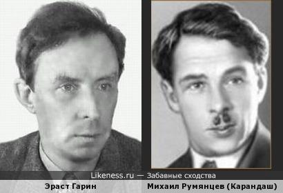 Эраст Гарин и Михаил Румянцев