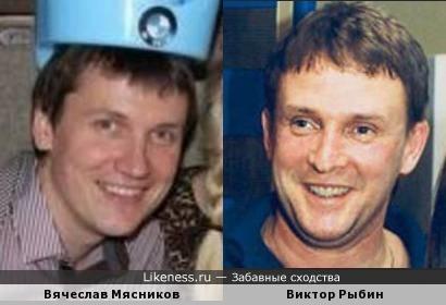 Вячеслав Мясников и Виктор Рыбин
