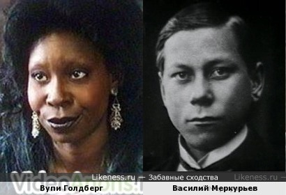 Актеры Вупи Голдберг и Василий Меркурьев