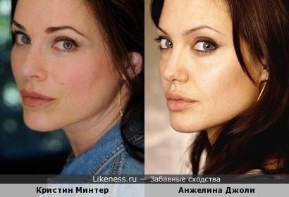 Актрисы Кристин Минтер и Кристин Минтер