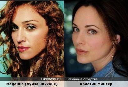 Мадонна и Кристин Минтер